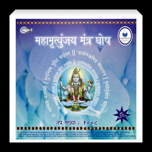 Maha Mrutyunjay Mantra Jap