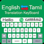 Tamil Keyboard - English to Tamil Keypad Typing
