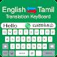 Tamil Keyboard - English to Tamil Keypad Typing Download on Windows