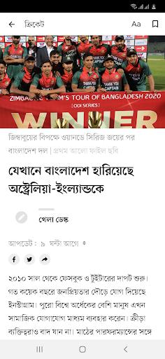 Bangla Newspaper u2013 Prothom Alo Apk 2