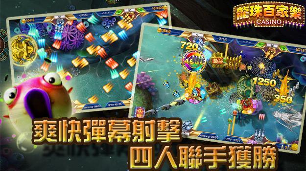 龍珠百家樂-賭場娛樂城拉霸老虎機slot、捕魚街機電玩城遊戲 - screenshot