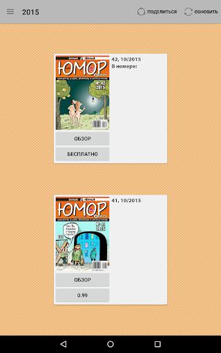 玩免費新聞APP|下載Апельсин Юмор app不用錢|硬是要APP
