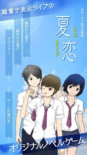 夏恋 karen 〝好き〟から始まる物語