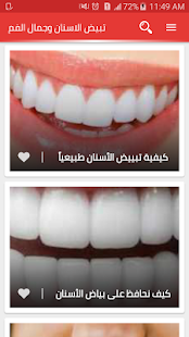 تبيض الاسنان بدون انترنت - náhled