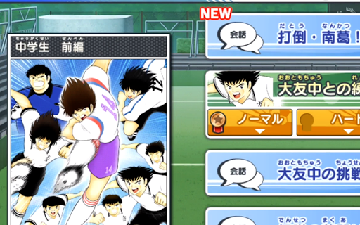Download Tips For Captain Tsubasa 2018 Google Play Softwares