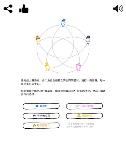 The Evolution of Trust u2502u4fe1u4efbu7684u8fdbu5316 1.1.7 screenshots 8