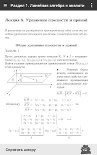 Высшая математика - формулы - náhled