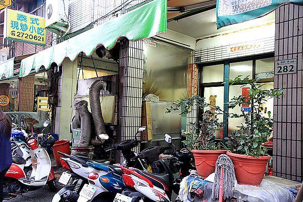 復橫一路泰國料理小吃店