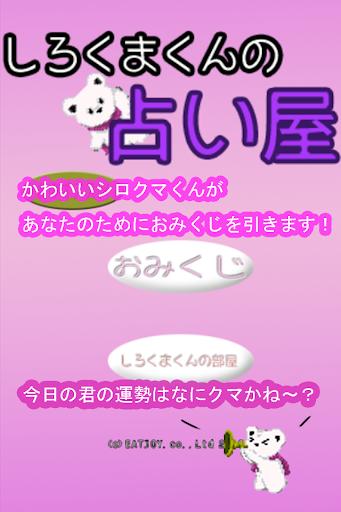 無料娱乐Appのシロクマくんの占い屋|HotApp4Game