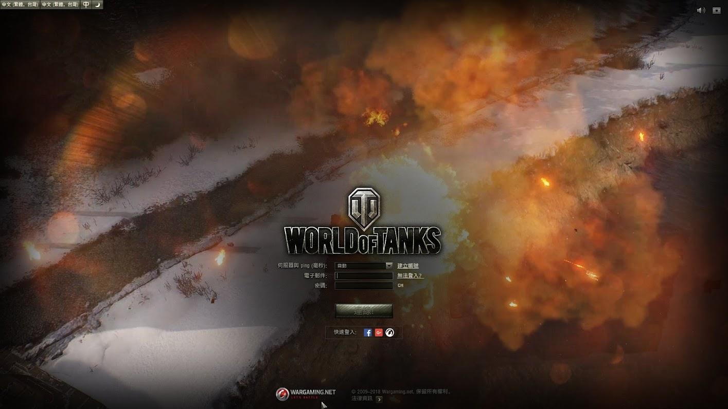 戰車世界1.0線上遊戲|超逼真震撼戰場+真實音效|快來熱血開坦克