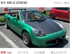 MR-S ZZW30のカスタム事例画像 喜代志さんの2020年08月27日06:52の投稿
