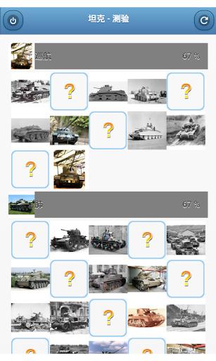 坦克 - 测验