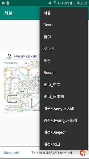 S.KoreaSubway screenshot 1