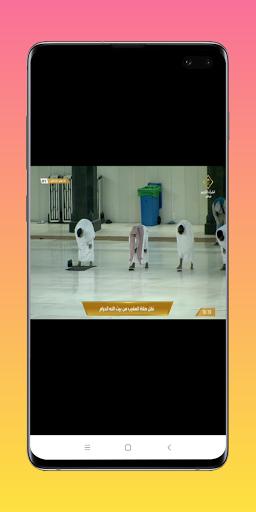 Islamic Channel screenshot 8