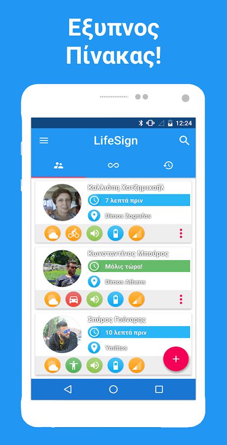 LifeSign - Δώσε Σημάδια Ζωής - στιγμιότυπο οθόνης