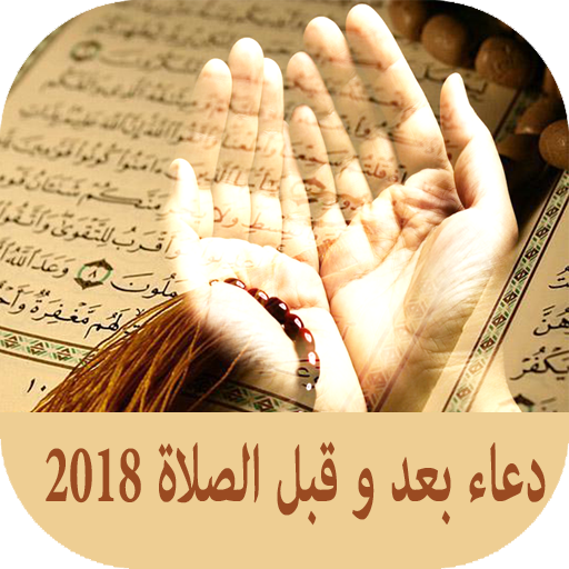 دعاء بعد و قبل الصلاة 2018 (app)