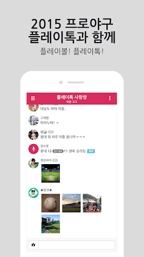 플레이톡: 2015 프로야구 팬채팅