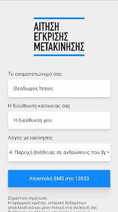 Download Αίτηση Έγκρισης Μετακίνησης (SMS 13033) For PC Windows and Mac apk screenshot 2