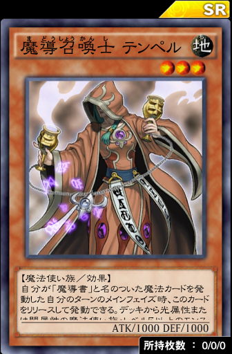 魔導召喚士テンペル