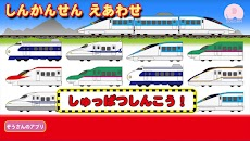 【新幹線神経衰弱】しんかんせん えあわせ【電車】のおすすめ画像1