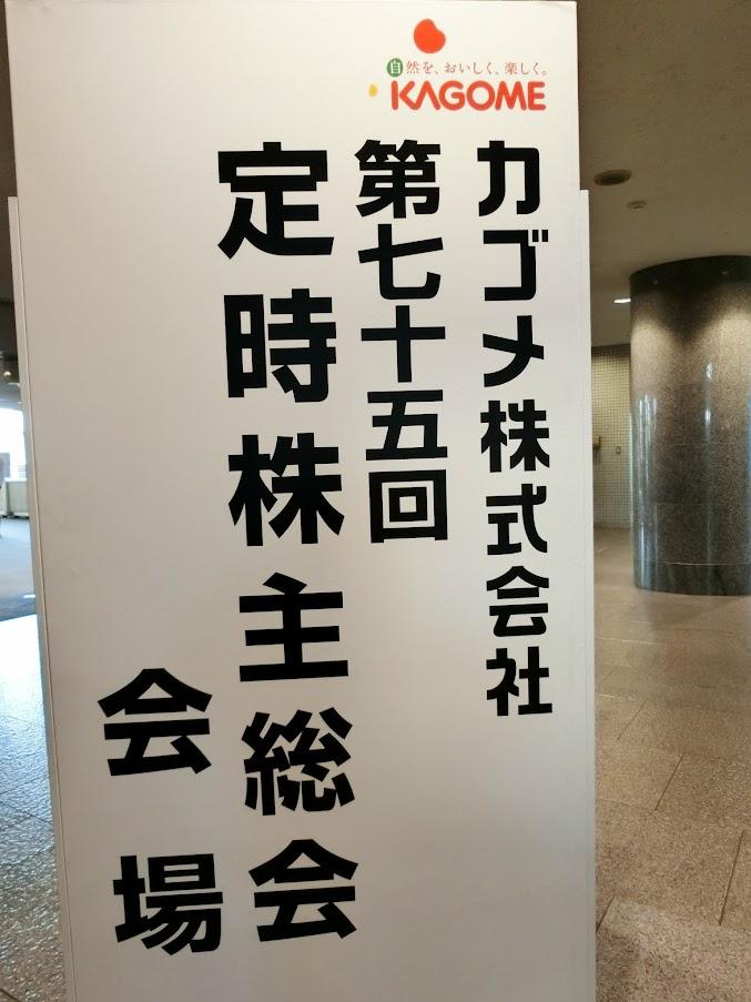 第75回カゴメ株式会社定時株主総会案内板