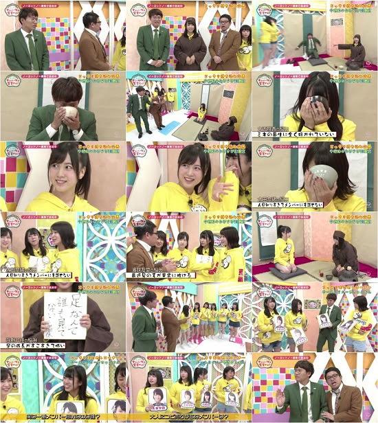 (TV-Variety)(720p) AKB48チーム8のKANSAI白書 こっそりナンバーワン宣言やで! ep20 171127