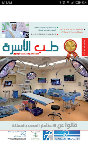 Alosrah Medical Magazine