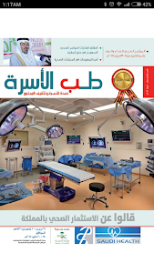 Alosrah Medical Magazine screenshot 0