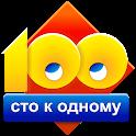 Сто к одному (100 к 1) icon