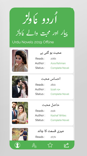 Urdu Novels Collection 2019 Offline Reading 12.1 screenshots 2