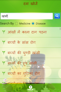 Homeopathic Medicines (दवाएँ) App Latest Version  Download For Android 5