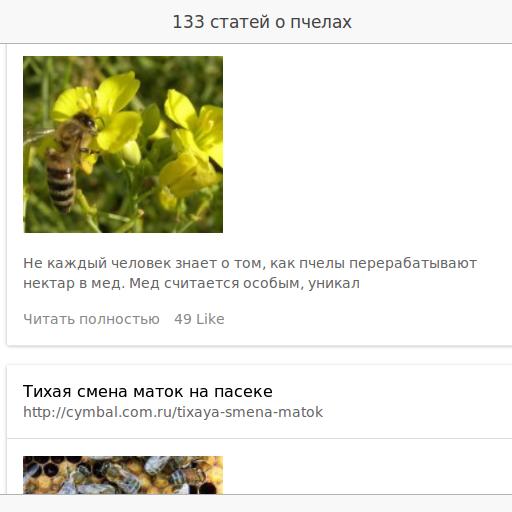 Пасека пчелы и мед