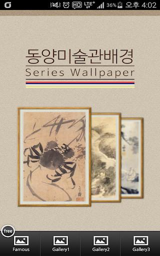 동양미술관배경집