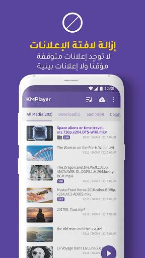 مُشغل km player لتنسيق وترميز الفيديو عالي الجودة screenshot 4