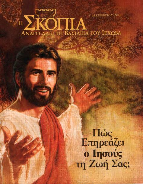 Χριστός Ιεχωβάς, Ιουδαϊκή προπαγάνδα.