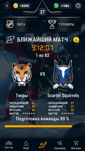 Big6 Hockey Manager screenshots 3