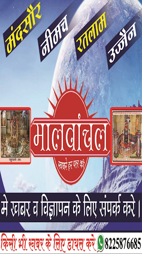 Malwanchal