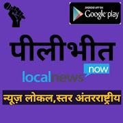 Pilibhit Local News Inshort- Photos & Videos News