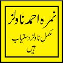 nimra ahmed all novels in urdu icon