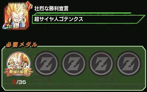 【壮烈な勝利宣言】超サイヤ人ゴテンクス