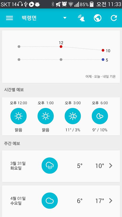 날씨는 - screenshot