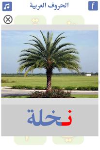 تعليم الحروف العربية - náhled