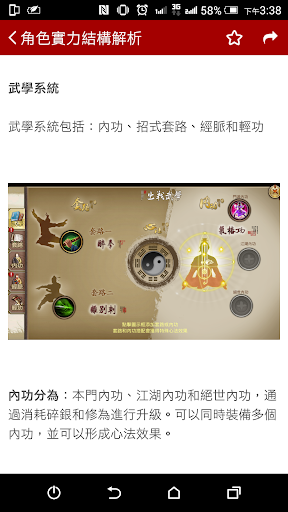 玩免費娛樂APP 下載攻略助手-九陰真經 app不用錢 硬是要APP