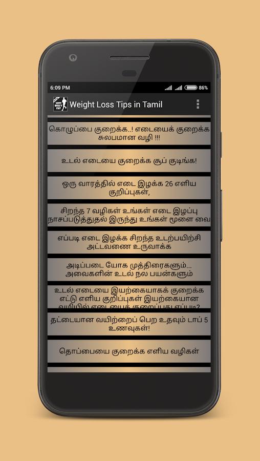 Weight Loss Tips In Tamil Screenshot