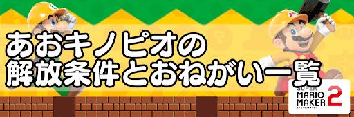 マリオメーカー2_あおキノピオ
