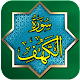 Surah Al-Kahf + MP3 Audio Offline 2019 for PC-Windows 7,8,10 and Mac
