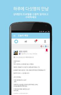 스누매치 - SNUMATCH(서울대 매칭 어플리케이션) - náhled