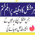 wazifa for all problem in Urdu