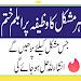 wazifa for all problem in Urdu icon