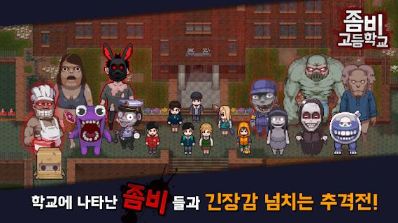좀비고등학교 screenshot 16